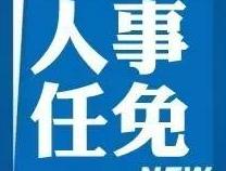 张海波拟任威海市委副书记 提名为威海市长候选人
