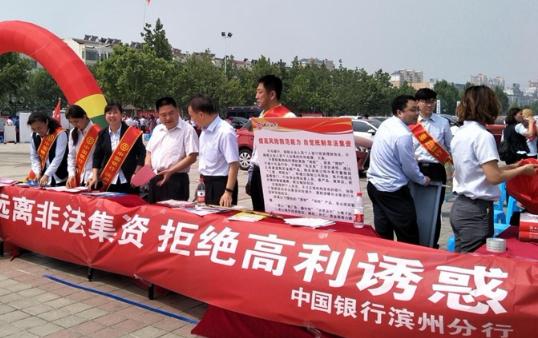 滨州中行组织开展防范和处置非法集资广场宣传活动