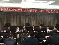 滨州市委海洋发展委员会办公室召开第一次主任办公会议