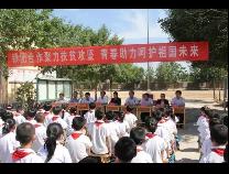 青春扶贫--滨州金融青年志愿者在行动