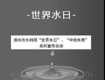 """H5丨滨州市水利局""""世界水日""""""""中国水周""""系列宣传活动"""
