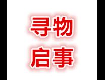 急寻!滨州职业学院到黄河十二路丢失一串钥匙!