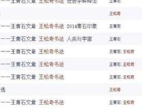 中青评论:核心期刊发10岁儿子散文,学术岂能屈服于权力?