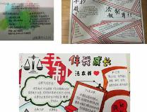 阳信县第一实验学校开展安全教育主题活动