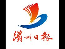 滨州日报评论员文章:聚商融智 合作共赢 滨州深情拥抱世界
