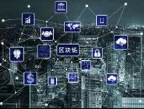 我国在区块链技术上具有全球领先优势 机构建议两方面布局6只概念股