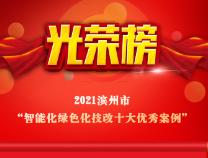 """光荣榜!2021滨州市""""智能化绿色化技改十大优秀案例"""""""