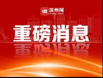 2020年滨州户籍(生源)离校未失业卒业生报到流程告诉布告