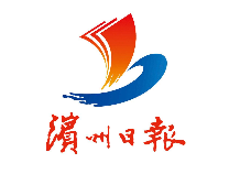 """滨州日报评论员:传播滨州农村""""淘宝""""经验 谱写乡村振兴美好新篇章"""