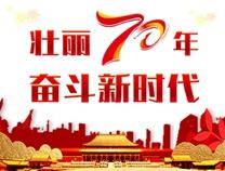新中国峥嵘岁月 构建人类命运共同体