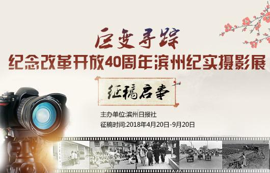 """纪念改革开放40周年滨州纪实摄影展"""" 征稿启事"""
