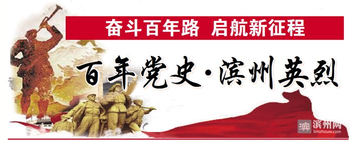 【百年党史·滨州英杰】抗战英雄侯登山:四县交界处舍身炸敌堡