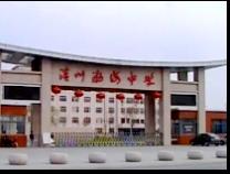 滨州渤海中学发布2019高中招生简章 报名不受居住地和户口限制