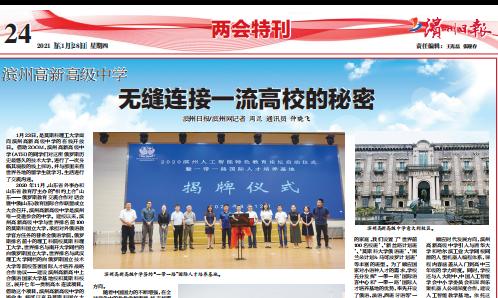 【两会特刊】滨州高新高级中学:无缝连接一流高校的秘密