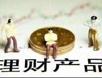 """9月份银行理财产品收益率""""十九连降""""跌破4%"""