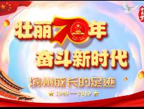 壮丽70年滨州成长足迹:1954年惠民专区各县首届人民代表大会相继召开