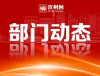 """濱州市水利局""""三個融合""""助推政務公開提質增效"""