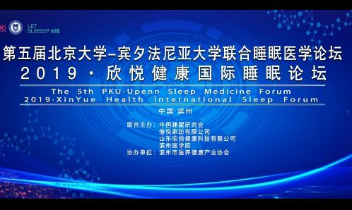 滨州网直播|第五届北京大学-宾夕法尼亚大学睡眠医学论坛开幕