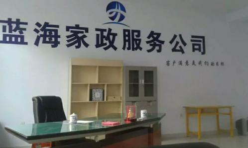 【家政服务】山东省博兴县蓝海家政服务有限公司