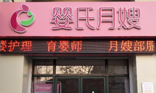 【家政服务】滨州市婴氏家政服务有限公司