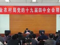 """滨州市农业农村局""""不忘初心、牢记使命""""主题教育总结大会召开"""