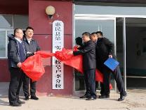 皂户李镇举行惠民县第一实验学校落户揭牌仪式