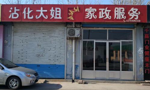 【家政服务】滨州沾化大姐家政 服务有限公司