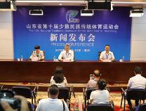 山东省第十届少数民族传统体育运动会10日在滨州举行