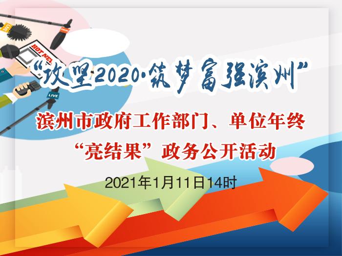 """""""攻坚2020·筑梦富强滨州""""滨州市政府工作部门、单位年终""""亮结果"""""""