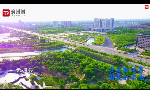 这就是山东·滨州 无棣县:山海古邑 城盛文昌