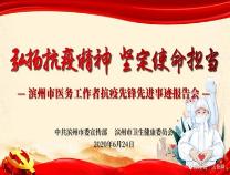 滨州网直播|全市医务任务者抗疫前锋先辈事迹申报会