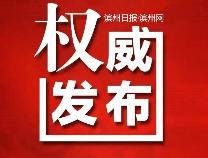 山东民营企业百强名单公示 滨州八家入围 这家企业位居榜首!
