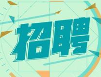 滨州部分学校面向2018届优秀师范类毕业生公开招聘
