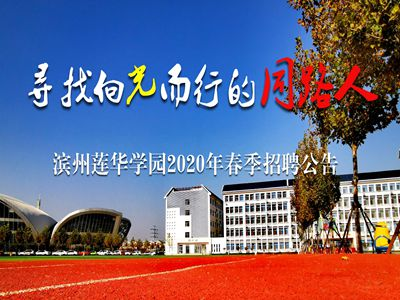 年薪8万或10万以上!滨州莲华学园招聘教师啦