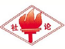 滨州日报社论:迎风斗雨过大考彰显滨州人民强大攻坚魄力