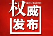 市人大会常委会批准《滨州市中心城区永久性保护城市绿地名录(第一批)》