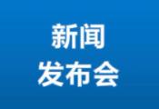 滨州网直播丨滨州新冠肺炎疫情防控工作新闻发布会
