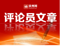 滨州日报评论员文章:坚定不移推进更高水平对外开放