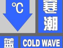 滨州市气象台发布寒潮蓝色预警[IV级/一般]