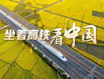 """动动手指让高铁""""飞""""起来!八天八线直播,看中国!"""