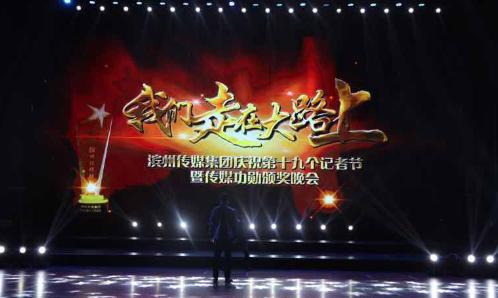 【滨州网直播】载歌载舞!滨州网邀您共庆记者节!
