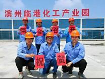 """市政协委员刘洪安:按照""""七强之路"""" 打好滨化北海项目攻坚战"""