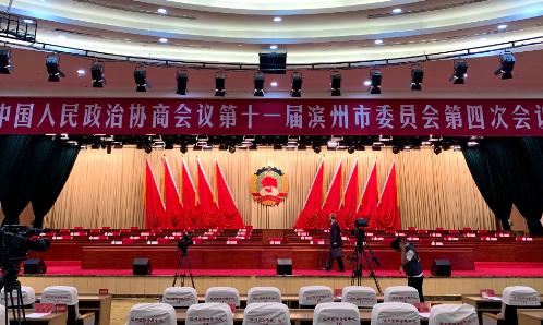 滨州网直播|政协第十一届滨州市委员会第四次会议隆重开幕