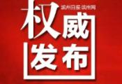 濱州市前三季度經濟運行總體呈現全面恢復、穩步回升、逐期向好特點