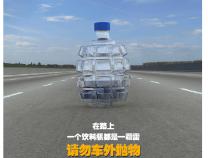 公益广告:在路上 一个饮料瓶都是一颗雷!请勿车外抛物