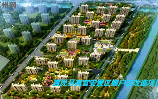 【视频】惠民县:以重大项目之质提振强劲发展之势
