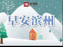 【早安濱州】12月17日 一分鐘知天下(音頻版)