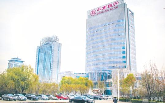 齐商银行滨州分行成立十周年 多维度助力实体经济发展