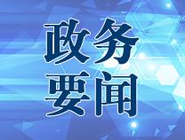 宇向东主持召开市政府常务会议