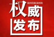 新闻发布   滨州经济运行全面恢复,主要经济指标增幅好于全省平均水平